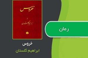 نقد تند ـ استعمار تهرانی ـ درباره خروس ابراهیم گلستان