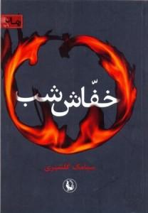 قاتلین تازه کار ـ نقد خفاش شب اثر سیامک گلشیری
