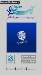 سیستم جامع دانشگاهی گلستان ـ زباله