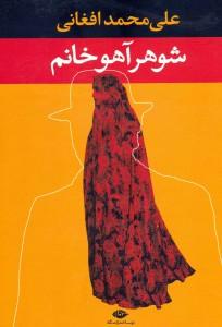 روشی برای بررسی چگونگی بازنمایی طبقات اجتماعی در داستان جدید ایرانی