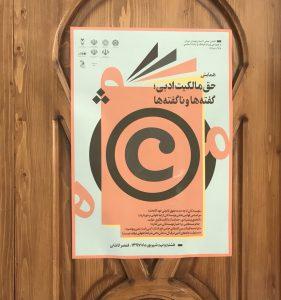 همایش حق مالکیت فکری در قمصر کاشان برگزار شد